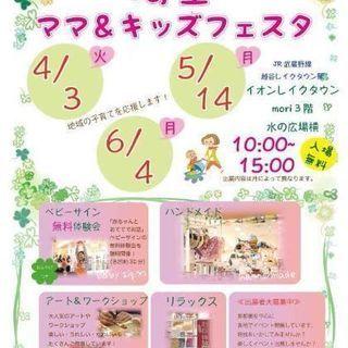 4/3㈫ 10:00〜越谷レイクタウン ハーバリウム ワークショップ