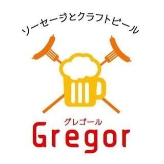 【ソーセージとクラフトビール】Gregor~グレゴール~学芸大学駅から徒歩3分 - 目黒区