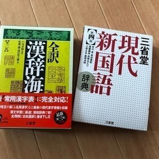 漢辞海と現代国語辞典2冊セット