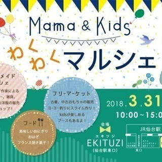 Mama&Kidsわくわくマルシェ