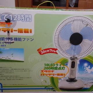 【新品未使用】充電機能付き 多機能扇風機