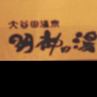 大谷田温泉の明神の湯のチケットが余っている方