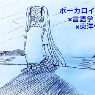 【3月20日(火)19:30~@梅田】ボーカロイド×言語学×東洋哲...