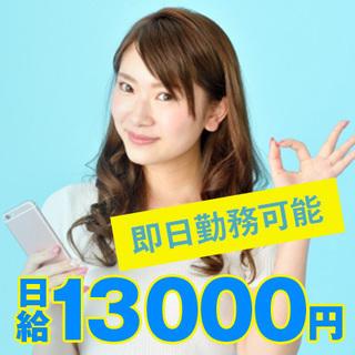 【松戸市】初心者OK!携帯ショップのカウンター業務