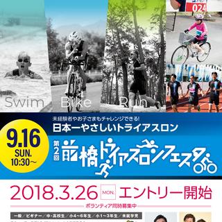 9/16(日)第2回前橋トライアスロンフェスタ参加者募集!!