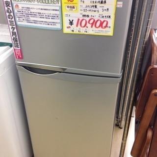 SHARP 118L冷蔵庫 2013年 SJ-H12W-S 【新春...