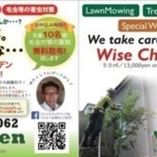 お庭、空き地の草刈り、芝刈り、剪定