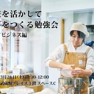 特技を活かして稼ぎをつくる勉強会〜フードビジネス編〜 3/24(...