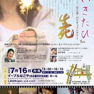 映画『いきたひ』上映会と監督講演・トークセッション