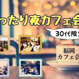 【30代限定】博多でまったり夜カフェ会 3/20(火)19時〜