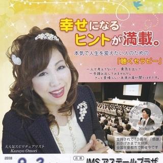 パワースポット講演会 in 広島
