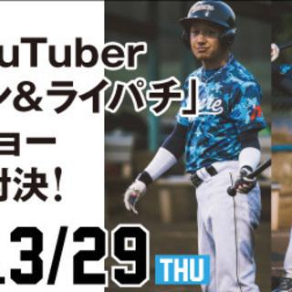 野球YouTuber【トクサン&ライパチ】トークショー&野球対決!