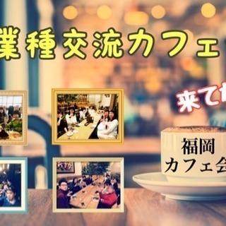 天神で異業種交流カフェ会 3/21(水)19時〜 【残席2名】