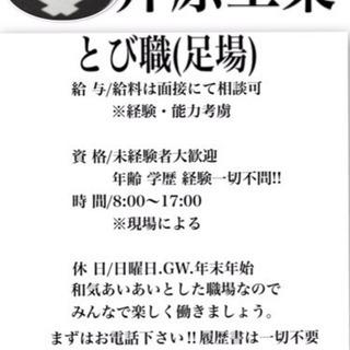 井原工業 鳶職(足場 )作業員募集!!!
