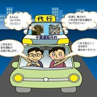 運転代行2種免許ドライバー募集