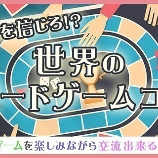 3月25日(日) 『大阪本町』 世界のボードゲームで楽しく交流♪【...