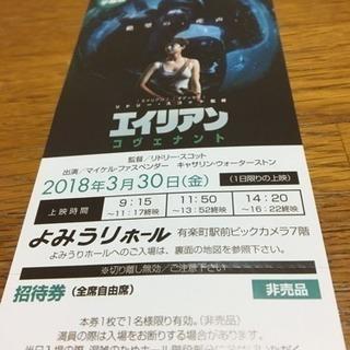 3/30(金)映画エイリアン、招待券