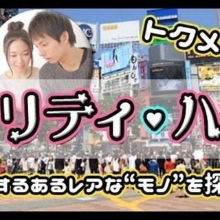 3月30日(金) 『梅田』新感覚都会型アドベンチャー♪【20代中心...