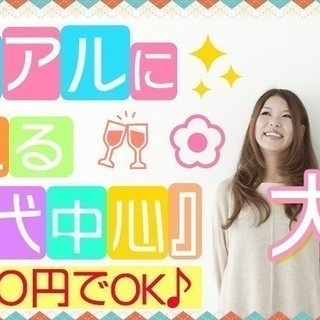 3月31日(土) 『大宮』 【女性なんと1000円!】人気の同世代...