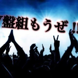 ヴィジュアル系・V系バンドを組みましょう!