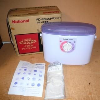 ナショナル National FD-F06A3 カテキンドームふとん乾燥機◆おしゃれなラベンダー