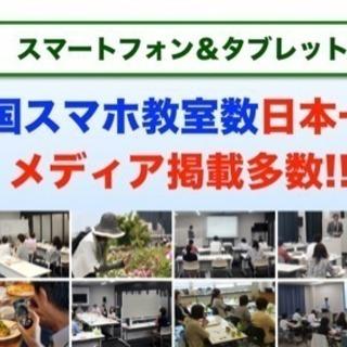 シニア向けiPhone体験教室