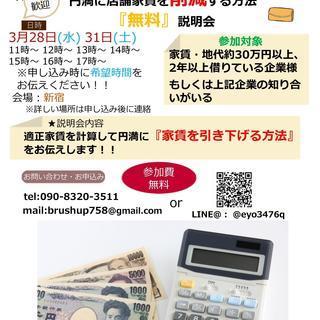 円満に店舗家賃を削減する方法『無料』説明会