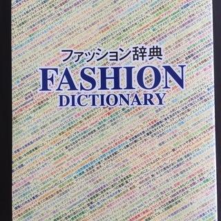 ★★ 美品 ★★ ファッション辞典・FASHION DICTION...