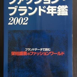 ★★ 美品 ★★ ファッションブランド年鑑・2002・チャネラー・...