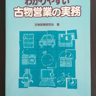 ★★ 超美品 ★★ わかりやすい古物営業の実務・東京法令出版・定価...