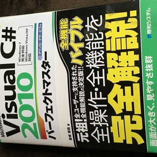 プログラミングに興味のある方! Visual C# 2010 パー...