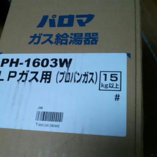 給湯器 PH-1603W 給湯専用16号 新品プロパン 超薄型