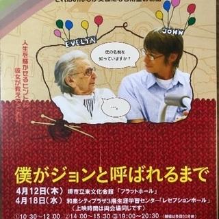 4/12(水)4/18(木)北野田駅前☆映画☆おばあちゃんたちのチ...