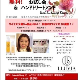 春風みき先生による 無料美容液お試会&ハンドトリートメント 3/29