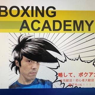 ボクシング アカデミー  - スポーツ