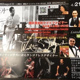 4/21(土)PARA DOS MILONGA@黄金町