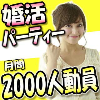 個室婚活パーティー❀滋賀❀4/21(土)女性無料ご招待❀15時~i...