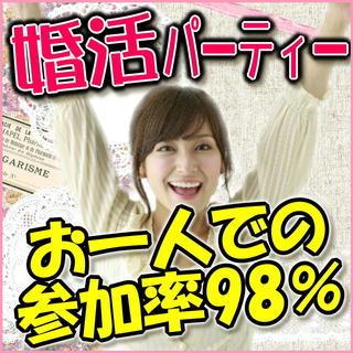 個室婚活パーティー❀滋賀❀4/22(日)女性無料ご招待❀13時~i...