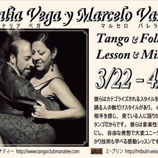 4/14(土)Analia Vega(アナリア ベガ) y Mar...