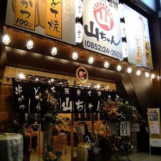 ホールスタッフ/キッチンスタッフ/松江駅近い!
