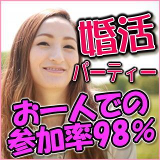 個室婚活パーティー❀滋賀❀4/30(月・祝)女性無料ご招待❀13時...