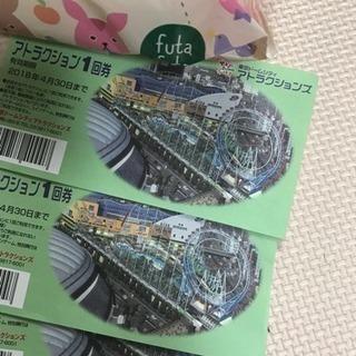 東京ドームシティ アトラクション チケット