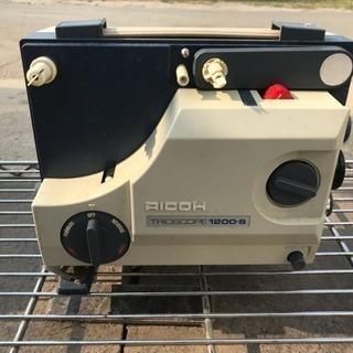 RICOH TRIOSCOPE 1200-S 8ミリ映写機
