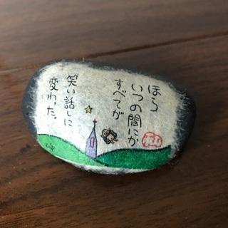 【再値下げ】ほっこりメッセージ付きの石の置き物