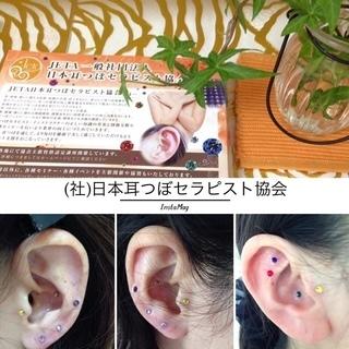 梅雨時期にも・耳つぼセラピスト・耳リフレ・カッサケアレッスン学びせんか?松江教室 - 美容健康