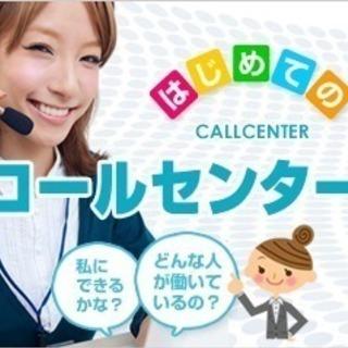 【週払い】【博多駅徒歩3分】【翌日開始可】コールセンターオペレー...