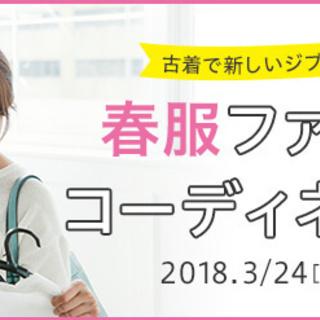 明日から使える春服コーディネート講座 #トレファクスタイル主催 #...