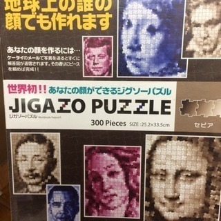 新品未使用 モザイクパズル ジグゾーパズル