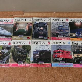 【除籍本】鉄道ファン10冊