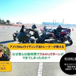 ◆ハーレーライディングスクール(富士北麓駐車場)・アメリカNo1ラ...
